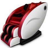 電動太空艙按摩椅家用全身多功能全自動老年人揉捏智慧按摩器沙髮 mks免運 生活主義