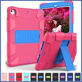 蘋果 Apple iPad mini 2019 Mini5 Mini4 撞色防摔平板殼 平板殼 平板保護殼 防摔 全包邊 支架