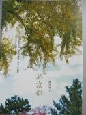 【書寶二手書T3/旅遊_OMP】品京都_謝其濬