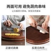 進口鐵木砧板切菜板實木家用廚房案板老菜板黏板實木刀板圓形菜墩好樂匯