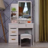 小型梳妝台臥室迷你多功能簡易經濟型小戶型化妝桌簡約現代收納櫃   西城故事