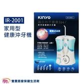 KINYO 家用型健康沖牙機 IR-2001 健康SPA沖牙機 洗牙機 IR2001 沖牙機