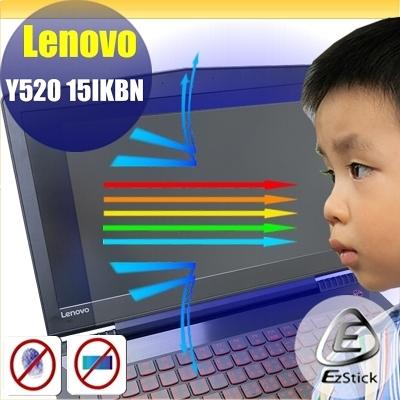 【Ezstick抗藍光】Lenovo Y520 15 IKBN 系列 防藍光護眼螢幕貼 靜電吸附 (可選鏡面或霧面)