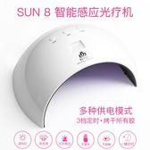 美甲光療燈感應光療機速乾甲油膠烤燈指甲LED美甲燈220v爾碩數位3c