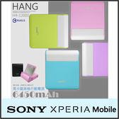 ★Hang H4-12000 馬卡龍行動電源/SONY Xperia L S36H/ZL L35H/SP M35H/C S39H/ST23i/ST25i/ST26i/ST27i