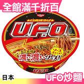 日本 日清 炒麵 UFO U.F.O 飛碟炒麵 醬油口味 128g*12個 泡麵【小福部屋】