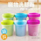 寵物洗腳器 S號 洗腳杯 寵物清潔 狗洗腳 腳掌清洗 狗掌清潔 寵物洗淨 寵物清潔用品 寵物用品