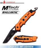 美國MTECH 多功能戶外求生摺疊刀#(K21)MT-A849
