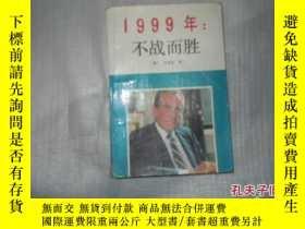 二手書博民逛書店1999年不戰而勝罕見尼克松著 AB6190-9513631 尼