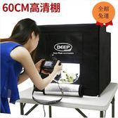 攝影棚 Deep60cm led攝影棚 小型套裝柔光箱補光拍照道具拍攝影燈箱YGCN【驚喜價全館九折】