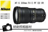 Nikon AF-S 300mm F4 E PF ED VR 國祥公司貨  4/30前贈郵政禮券2千元