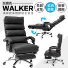 辦公椅 書桌椅 主管椅 電腦椅【I0271】瓦爾克高級皮革附腳踏鐵腳主管椅 MIT台灣製 完美主義