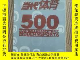 二手書博民逛書店罕見當代體育500期經典文章回顧手冊Y304844