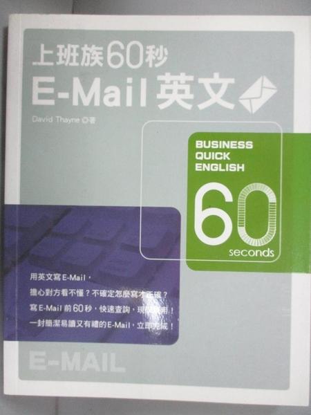 【書寶二手書T8/語言學習_KAC】上班族60秒E-Mail英文-Business Quick English_David Thayne