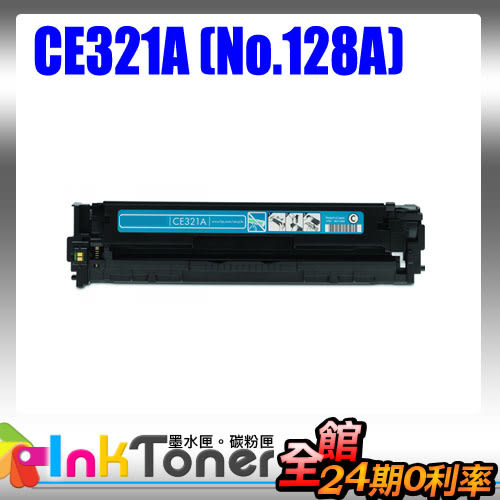 HP CE321A / No.128A相容碳粉匣(藍色)一支【適用】CP1525nw/CM1415fn /另有CE320A/CE322A/CE323A
