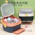 寶寶奶瓶收納箱便攜式大號嬰兒餐具儲存盒奶瓶瀝水帶蓋防塵晾干架 ATF 夏季狂歡