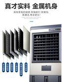 工業冷風機水空調環保水冷空調扇單冷商用大型水冷風扇制冷 潮流衣舍