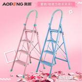 摺疊梯AP-92114W梯子鋁合金人字梯家用樓梯加厚四步 igo陽光好物
