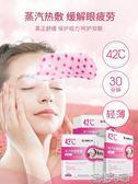 蒸汽熱敷眼罩睡眠發熱遮光舒緩睡覺加熱緩解眼疲勞黑眼花樣年華