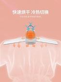 乾衣機 卡蛙便攜烘干衣架家用宿舍旅行折疊小型迷你烘干衣機速干衣 晶彩LX