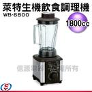 【信源電器】1800cc【萊特生機飲食調理機】WB-6800/WB6800