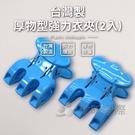 【珍昕】【2入】台灣製 厚物型強力衣夾(長約12.7cmx寬9.7cmx深6.8cm)晾衣夾/防風夾/大夾子/衣夾