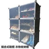 (只能宅配)DIY組合式鞋櫃 收納櫃 衣物收納盒 收納箱 雜物整理箱 整理櫃 鞋盒 編號:88708
