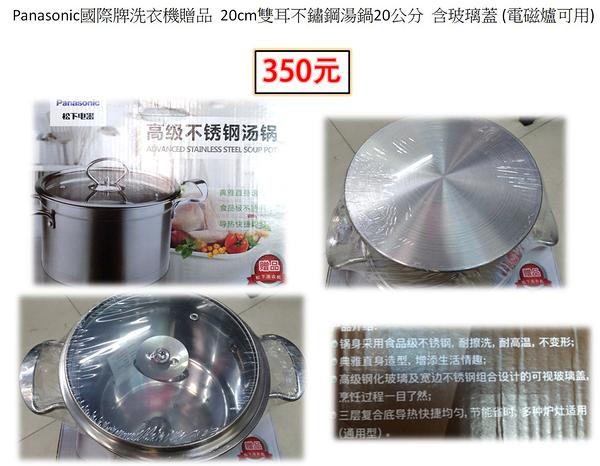 Panasonic 國際牌 洗衣機贈品 20cm雙耳不鏽鋼湯鍋20公分 含玻璃蓋(電磁爐可用)