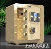 密碼獅保險櫃WIFI遠程授權指紋保險箱家用入牆入櫃小型迷你辦公全鋼 聖誕節免運
