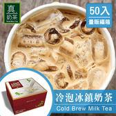 歐可茶葉 真奶茶 冷泡冰鎮奶茶瘋狂福箱(50包/箱)