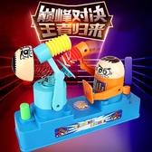 兒童攻守對戰小人抖音網紅玩具雙人打頭親子互動游戲小黃人對打機 小明同學