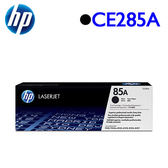 HP 85A/CE285A 原廠碳粉匣 黑 【下殺85折↘】