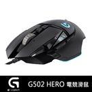 【免運費】Logitech 羅技 G502 HERO RGB 自調控 遊戲滑鼠