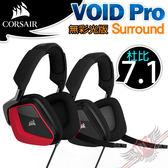 [ PC PARTY ]  海盜船 Corsair VOID Pro Surround 杜比7.1 耳機麥克風