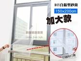 約翰家庭百貨》【DA110】DIY自黏型防蚊紗窗 隱形紗窗 內附魔鬼沾 150x200cm 加大款