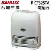 台灣三洋 SANLUX  電暖器 R-CF325TA