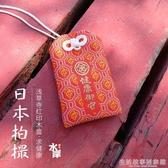 日本淺草寺身體健康御守符 進口平安護身符  福袋掛件