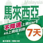 馬來西亞上網卡 7日 不限流量不降速 4G上網 吃到飽上網SIM卡