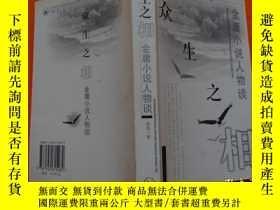 二手書博民逛書店眾生之相罕見金庸小說人物談Y14812 陳墨 上海三聯出書店 出版2001