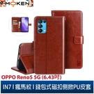 【默肯國際】IN7 瘋馬紋 OPPO Reno5 5G (6.43吋) 錢包式 磁扣側掀PU皮套 吊飾孔 手機皮套保護殼