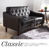 沙發 雙人沙發 皮沙發 Classic摩登雙人沙發【H&D DESIGN】