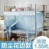 大學生蚊帳寢室上下床單人床mj4532【VIKI菈菈】