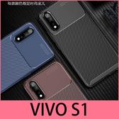 【萌萌噠】VIVO S1 (6.38吋) 時尚經典商務新款 碳纖維紋 創意甲殼蟲 全包矽膠軟殼 手機殼 手機套