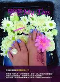 (二手書)戀戀 My toes