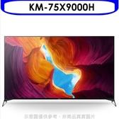 (含標準安裝)SONY索尼【KM-75X9000H】65吋聯網4K電視
