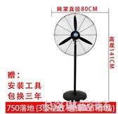 工業電風扇強力大功率壁掛式大風量工廠商用牛角扇立式搖頭落地扇 MKS極速出貨