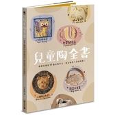 兒童陶全書(簡單有趣的11種玩陶手法.捏出創意十足的陶器)