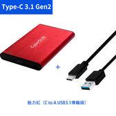 CyberSLIM  2.5吋硬碟外接盒SSD 2.5吋行動固態硬碟盒  Type-c  紅 USB3.1