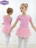 舞蹈服 兒童舞蹈服春夏短袖芭蕾舞舞裙女童練功服跳舞裙拉丁舞舞服裝 618購物節
