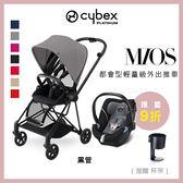 ✿蟲寶寶✿【德國Cybex】人氣熱銷 嬰兒手推車MIOS+Aton5新生兒提籃超值組 黑管車架